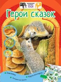 Московский зоопарк. Герои сказок + наклейки